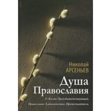 Душа Православия  тв Москва 2009