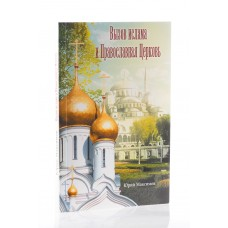 Вызов ислама и Православная Церковь мяг ТСЛ 2010