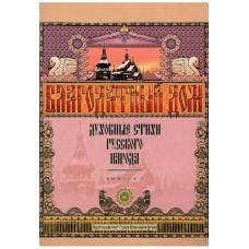 Благодатный дом вып 1 духовные стихи мяг РПЦ 2007