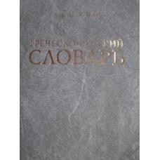 Греческо русский словарь тв Москва 2011