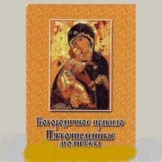Богородичное правило Пяточисленные молитвы мф мяг Кормчая 2014