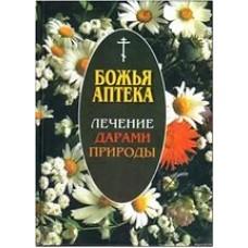 Божья аптека Лечение дарами природы тв Бр И Богослова 2010