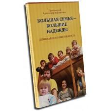 Большая семья большие надежды  мяг Москва 2008