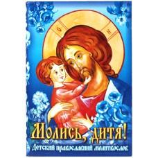 Молись дитя Детский православный молитвослов мф мяг ССД 2016