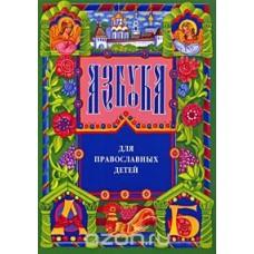 Азбука для православных детей бф мяг Срет 2012 2015