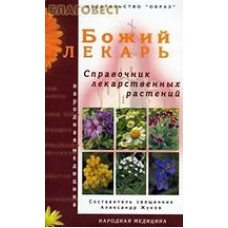 Божий лекарь Справочник лекарственных растений тв Образ 2008
