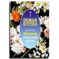 Божья аптека Лечение заболеваний дыхательной системы мяг Москва 2005