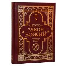 Закон Божий бф тв Саратовская митр 2018