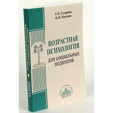 Возрастная психология для социальных педагогов мяг ПСТГУ 2010