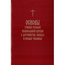 Основы учения Русской Православной Церкви о достоинстве свободе и правах человека мяг РПЦ