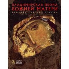 Владимирская икона Божией Матери главная святыня России бф тв Метропресс 2013