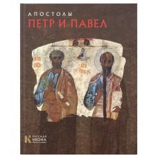 Апостолы Петр и Павел бф тв Метропресс 2013
