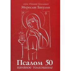 Псалом 50 наивное толкование мяг Русская неделя 2015