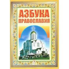Азбука православия мяг Минск 2009