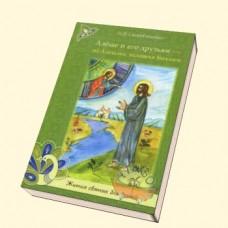 Алеше и его друзьям об Алексии человеке Божием мяг Укино 2013