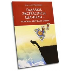 Гадалки экстрасенсы целители помощь ведущая к смерти Покровск 2018
