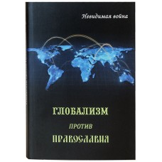 Глобализм против православия мяг Благословение 2015
