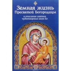 Земная жизнь Пресвятой Богородицы и описание святых чудотворных икон Ее тв Благовест 2016