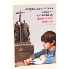 Актуальные проблемы методики преподавания православной культуры мяг ПСТГУ 2016