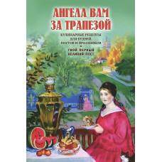 Ангела вам за трапезой Кулинарные рецепты тв ОД 2015