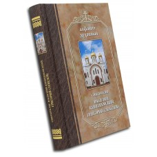 Алфавит духовный Святители Василий Кинешемский Григорий Лебедев мф тв бр И Бог 2012