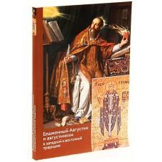 Блаженный Августин и августинизм в западной и восточной традициях мяг ПСТГУ 2017