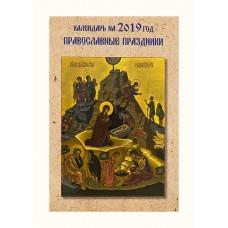 2019 Карманный 35р
