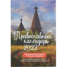 2019 Прихожанка