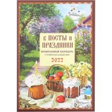2020 В посты и праздники