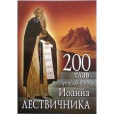 200 глав преподобного Иоанна Лествичника мф мяг ОД 2012
