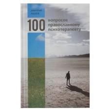 100 вопросов православному психотерапевту тв РС 2013