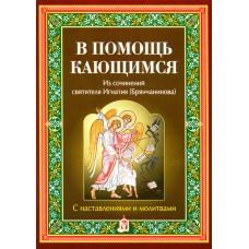 В помощь кающимся  С наставлениями и молитвами мяг Минск 2013