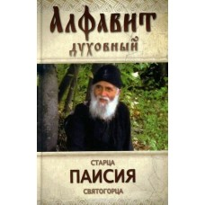 Алфавит духовный старца Паисия Святогорца мф тв Ковчег 2015