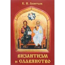 Византизм и славянство тв Москва 2018