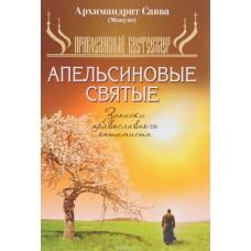 Апельсиновые святые тв Москва 2016