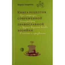 Книга рецептов современной православной хозяйки тв СТИМ 2013