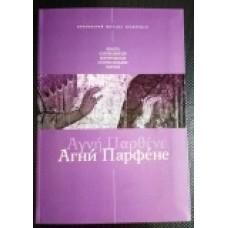 Агни Парфене Книга о Пресвятой Богородице и Приснодеве Марии бф мяг СП 2015
