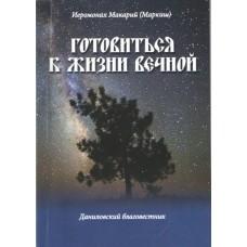 Готовиться к жизни вечной мф мяг Данилов мон 2012