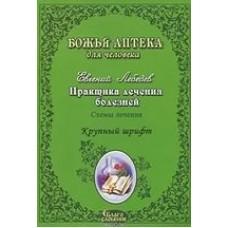 Божья аптека для человека Практика лечения болезней мяг Москва 2019