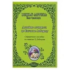 Божья аптека для человека Давайте лечиться по Евгению Лебедеву мяг Москва 2019