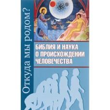 Библия и наука О происхождении человечества мяг Лепта 2017