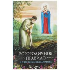 Богородичное правило и пяточисленные молитвы мф мяг Сиб бл 2017
