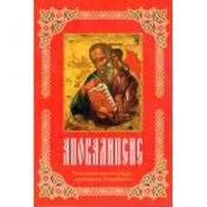 Апокалипсис Толкование св Андрея арх Кесарийского бф мяг КПЛ 2015