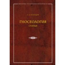 Гносеология Статьи тв РПЦ 2012