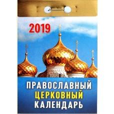 2019 Отрывной календарь в ассортименте 30р