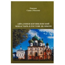 Авраамиев Богоявленский монастырь в Ростове Великом тв Москва 2014