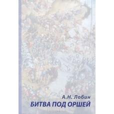 Битва под Оршей мяг ОПИТ 2011