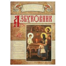Азбуковник Азбука православия для детей с иконами и картинками прав художников бф тв УПЦ 201