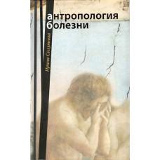 Антропология болезни пмяг Срет 2011