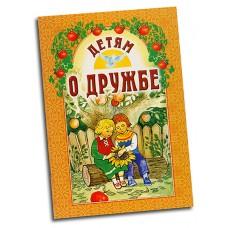 Детям о дружбе мяг Минск 2015